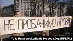 У Дніпропетровську вимагали відставки прем'єра та президента