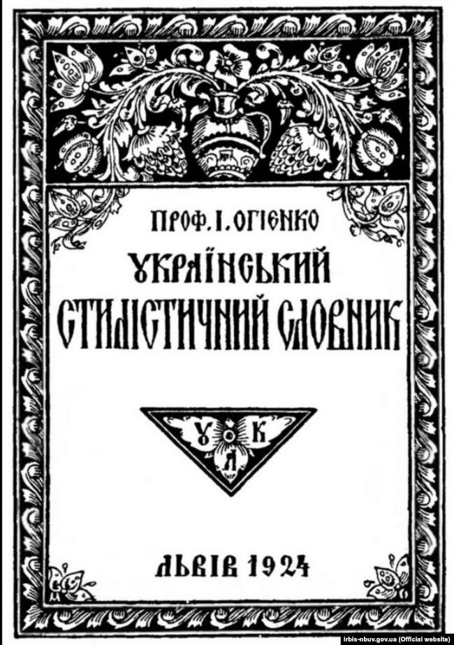«Український стилістичний словник» авторства Івана Огієнка, видання 1924 року