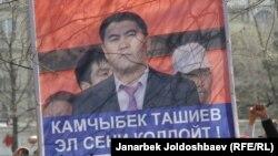 Портрет депутата Камчыбека Ташиева на акции протеста у здания суда в Бишкеке. 29 марта 2013 года.