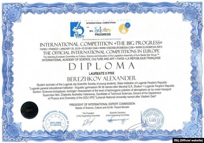 Диплом, который получил луганский школьник на «международном конкурсе во Франции». Фото с сайта «ЛуганскИнформЦентр»