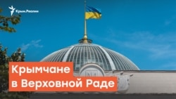 Крымчане в новой Верховной Раде