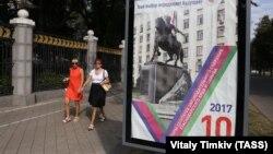 Предвыборный плакат в Краснодаре