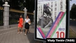 Предвыборная агитация на одной из улиц Краснодара, Россия.