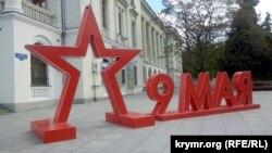 Севастополь, май 2020 года