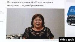Есік қаласының тұрғыны Гүлбадар Мусинованың видеоүндеуі жарияланғаны туралы хабарлаған веб-сайттан скриншот.