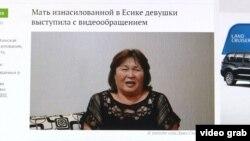 Фрагмент веб-сайта, где сообщается о видеообращении Гульбадар Мусиновой, жительницы города Есик.