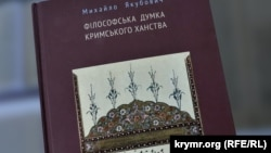 Книга Михаила Якубовича «Філософська думка Кримського ханства»