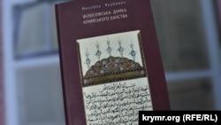 Книга Михайла Якубовича «Філософська думка Кримського ханства»