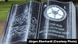 Памятны знак нямецкай слабадзе ў Менску