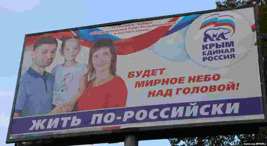 Наибольшее количество агитации у «Единой России», которая в своей кампании активно использует слоган «Жить по-российски»