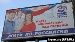Агітація перед виборами в анексованому Криму
