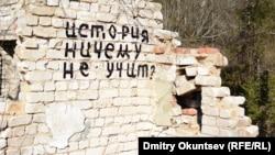 """Остатки стены в бывшей колонии """"Пермь-36"""""""