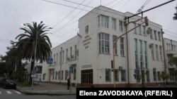 Национальный банк Абхазии