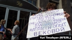 Пикет у Госдумы во время принятия законопроектов.