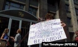 Протест під Держдумою проти повернення кримінальної статті за наклеп 13 липня 2012 року