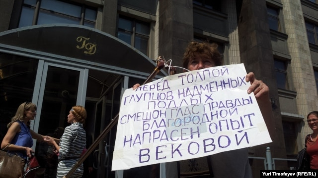 Protesters rally on July 13 after the Duma passed legislation recriminalizing slander and libel, as well as a controversial information law that critics say could make it easier for authorities to censor websites.