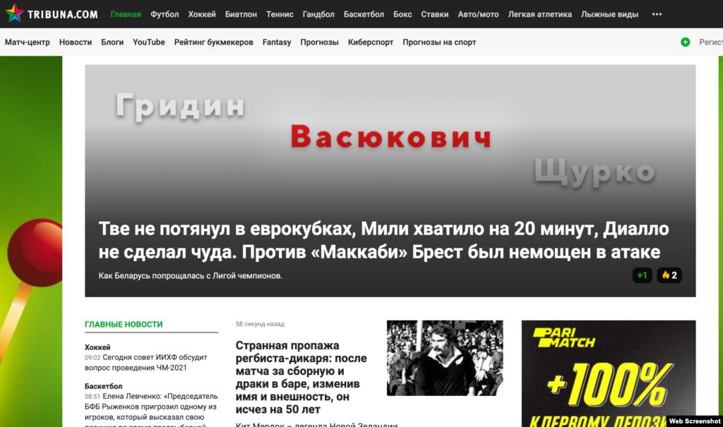 Спартовы партал By.tribuna.com