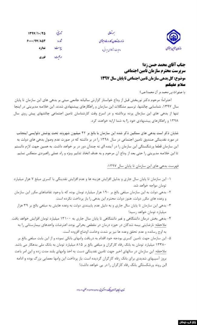 نامه هشدار سرپرست اقتصادی سازمان تامین اجتماعی درباره ورشکستگی این سازمان