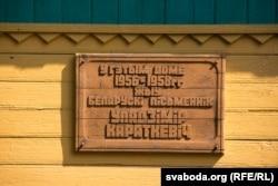Табліца на доме ў Воршы, дзе жыў Уладзімер Караткевіч