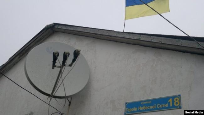 Украинский флаг и табличка с надписью «Вулиця Героїв Небесної сотні, 18» на доме Владимира Балуха в Серебрянке. Крым, ноябрь 2016 года