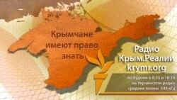 Ранковий випуск Крим.Реалії