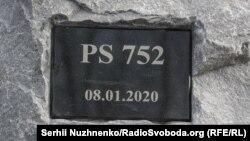 سنگ بنای یادبود قربانیان هواپیمای در فرودگاه کییف؛ پرواز شماره ۷۵۲ هواپیمایی بینالمللی اوکراین، صبح روز ۱۸ دی ۱۳۹۸ با شلیک پدافند هوایی سپاه پاسداران سرنگون شد و ۱۷۶ سرنشین آن کشته شدند.