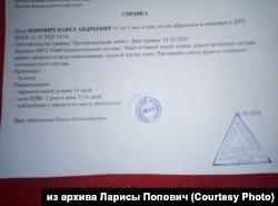 Справка из травмпункта после осмотра Павла Поповича
