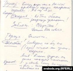 Запіс з пасяджэньня Прэзыдыюму ВС БССР, 20 жніўня 1991 г. З архіву С. Навумчыка