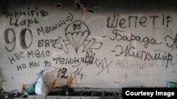 Стіна з автографами 90-го батальйону 81-ї бригади, Донецький аеропорт