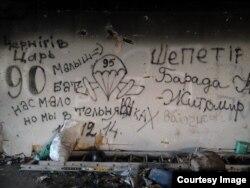 Стіна із написами «кіборгів» у Донецькому аеропорту, січень 2015 року