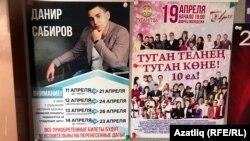 Уфада Данир Сабиров концертлары кичектерелү турында игъланнар