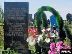 Обелиск на кладбище в честь погибших на угольных предприятиях города Шахтинска. Карагандинская область, 1 июля 2009 года.