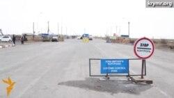 В Крым через Чонгар и «буферную зону»