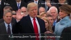 Перший рік Трампа на світовій сцені (відео)