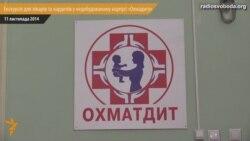 Новообраних депутатів запросили в «Охматдит»