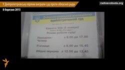 У Дніпропетровську віряни виграли суд проти обласної ради