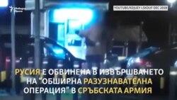Как Сърбия обвини Русия в шпионаж