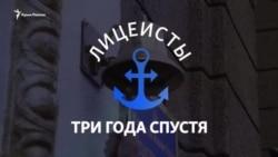 Три года после аннексии: воспоминания крымских лицеистов (видео)