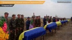 У Дніпропетровську поховали 11 невідомих українських бійців, загиблих на Донбасі