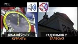 «Русский мир» у сядзібе Агінскага: бой крамлёўскіх курантаў замест палянэзу
