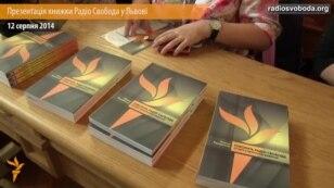 У Львові відбулась презентація книжки Радіо Свобода