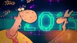 Саўка ды Грышка пра год 2015: «Давай, пака!»