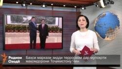 Ахбори Тоҷикистон ва ҷаҳон аз 25-уми феврали соли 2016-ум