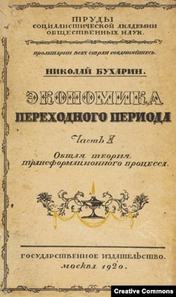 Книга Николая Бухарина, 1920