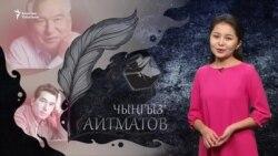 Элдин эсиндеги Айтматов