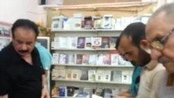 معرض للكتاب في السماوة