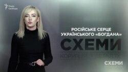 Російське серце українського «Богдана» («Схеми» | Випуск № 166)