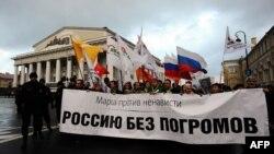 """Участники акции """"Марш против ненависти"""", посвященной противостоянию нетерпимости, ксенофобии и дискриминации. Санкт-Петербург, 2 ноября 2013 года."""