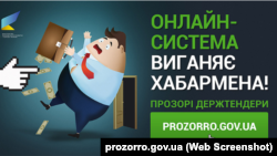 ProZorro – це система електронних майданчиків, на яких відбуваються електронні аукціони, де перемагає найдешевша пропозиція