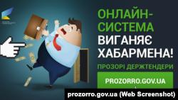 Ілюстрація із сайту електронної системи публічних закупівель ProZorro